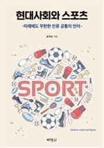 도서 이미지 - 현대사회와 스포츠