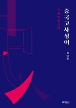 도서 이미지 - 중국고사성어