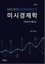 도서 이미지 - 미시경제학 연습문제 해답집(제3판)