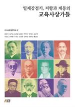 도서 이미지 - 일제강점기, 저항과 계몽의 교육사상가들