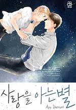 도서 이미지 - [BL] [허니B] 사랑을 아는 별
