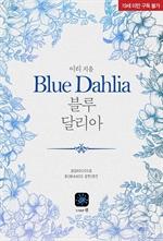 도서 이미지 - 블루 달리아