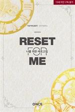 도서 이미지 - 나를 위한 새로고침 (Reset for me)