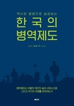 도서 이미지 - 한국의 병역제도