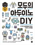 도서 이미지 - 모두의 아두이노 DIY