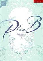 도서 이미지 - 플랜 B : 은밀한 유혹