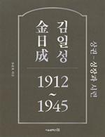도서 이미지 - 김일성 1912~1945: 상권 성장과 시련