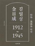 도서 이미지 - 김일성 1912~1945: 중권 희망과 분투