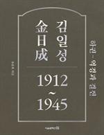 도서 이미지 - 김일성 1912~1945: 하권 역경과 결전