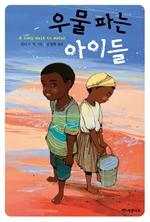 도서 이미지 - 우물 파는 아이들