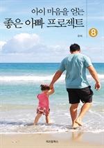 도서 이미지 - 아이 마음을 얻는 좋은 아빠 프로젝트 8
