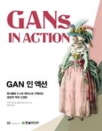 도서 이미지 - GAN 인 액션