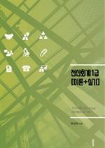 도서 이미지 - 전산회계1급 [이론+실기]
