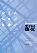 도서 이미지 - 전산회계2급 [이론+실기]