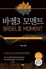 도서 이미지 - 바젤3 모멘트(BaselⅢ Moment)