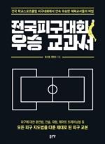 도서 이미지 - 전국피구대회 우승 교과서