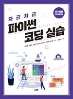 도서 이미지 - 차근차근 파이썬 코딩 실습(연구활용 대기과학편)