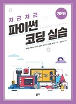 도서 이미지 - 차근차근 파이썬 코딩 실습(기본편)