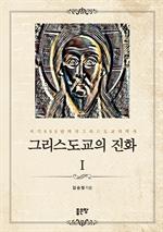 도서 이미지 - 그리스도교의 진화 Ⅰ
