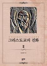 도서 이미지 - 그리스도교의 진화 Ⅱ