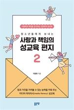 도서 이미지 - 청소년들에게 보내는 사랑과 책임의 성교육 편지 2