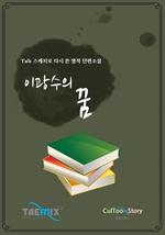 도서 이미지 - [오디오북] [Talk스케치로 다시 쓴 명작 단편소설] 이광수의 꿈