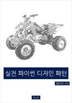 도서 이미지 - 실전 파이썬 디자인 패턴