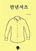 도서 이미지 - 만년셔츠