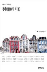 도서 이미지 - 청해(淸海)의 객(客)