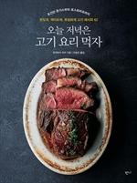 도서 이미지 - 오늘 저녁은 고기 요리 먹자: 초간단 돈가스부터 로스트비프까지