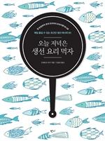 도서 이미지 - 오늘 저녁은 생선 요리 먹자: 밥 반찬부터 초대 요리까지 프라이팬 하나로