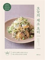 도서 이미지 - 오늘의 채소 요리: 생각지 못했던 조합이 만드는 채소 반찬&요리의 신세계!
