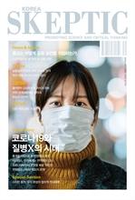 도서 이미지 - 한국 스켑틱 SKEPTIC vol. 21 : 코로나19와 질병X의 시대