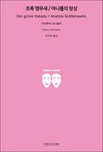 도서 이미지 - 초록 앵무새/아나톨의 망상