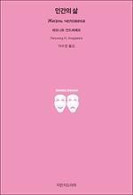 도서 이미지 - 인간의 삶