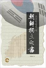 도서 이미지 - 조선독립의 서(朝鮮獨立之書)