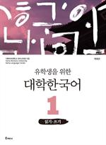 도서 이미지 - 유학생을 위한 대학한국어 1: 읽기·쓰기 (개정판)