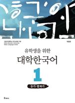 도서 이미지 - 유학생을 위한 대학한국어 1: 듣기·말하기 (개정판)