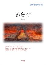 도서 이미지 - 김동인 붉은 산