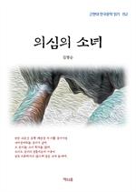 도서 이미지 - 김명순 의심의 소녀