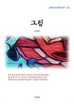 도서 이미지 - 김남천 그림