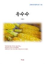 도서 이미지 - 이광수 옥수수