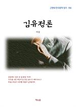 도서 이미지 - 이상 김유정론
