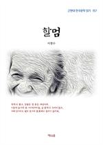 도서 이미지 - 이광수 할멈