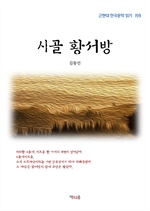도서 이미지 - 김동인 시골 황서방