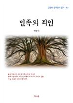 도서 이미지 - 채만식 민족의 죄인