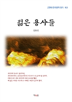 도서 이미지 - 김동인 젊은 용사들