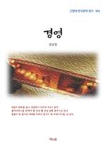 도서 이미지 - 김남천 경영