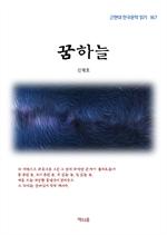 도서 이미지 - 신채호 꿈하늘