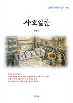 도서 이미지 - 채만식 사호일단